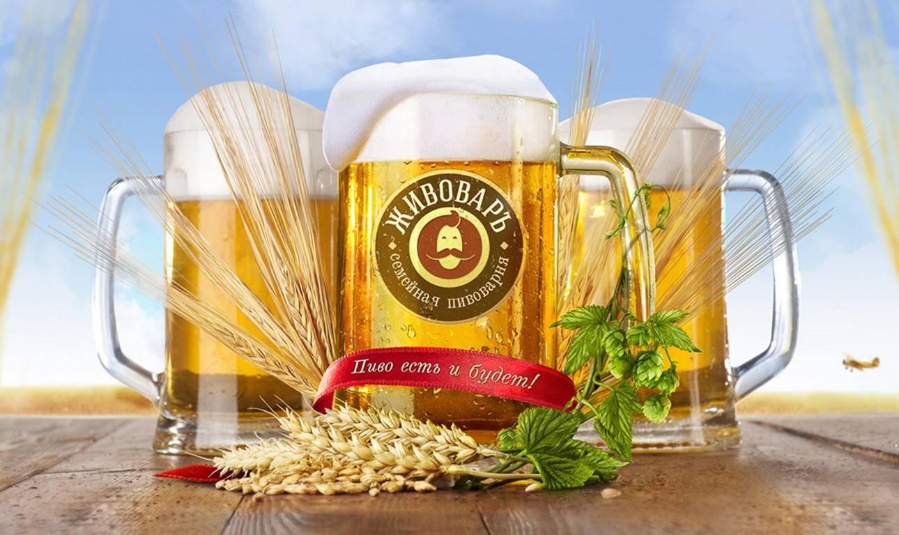 Рекламный постер для семейной пивоварни «Живовар»