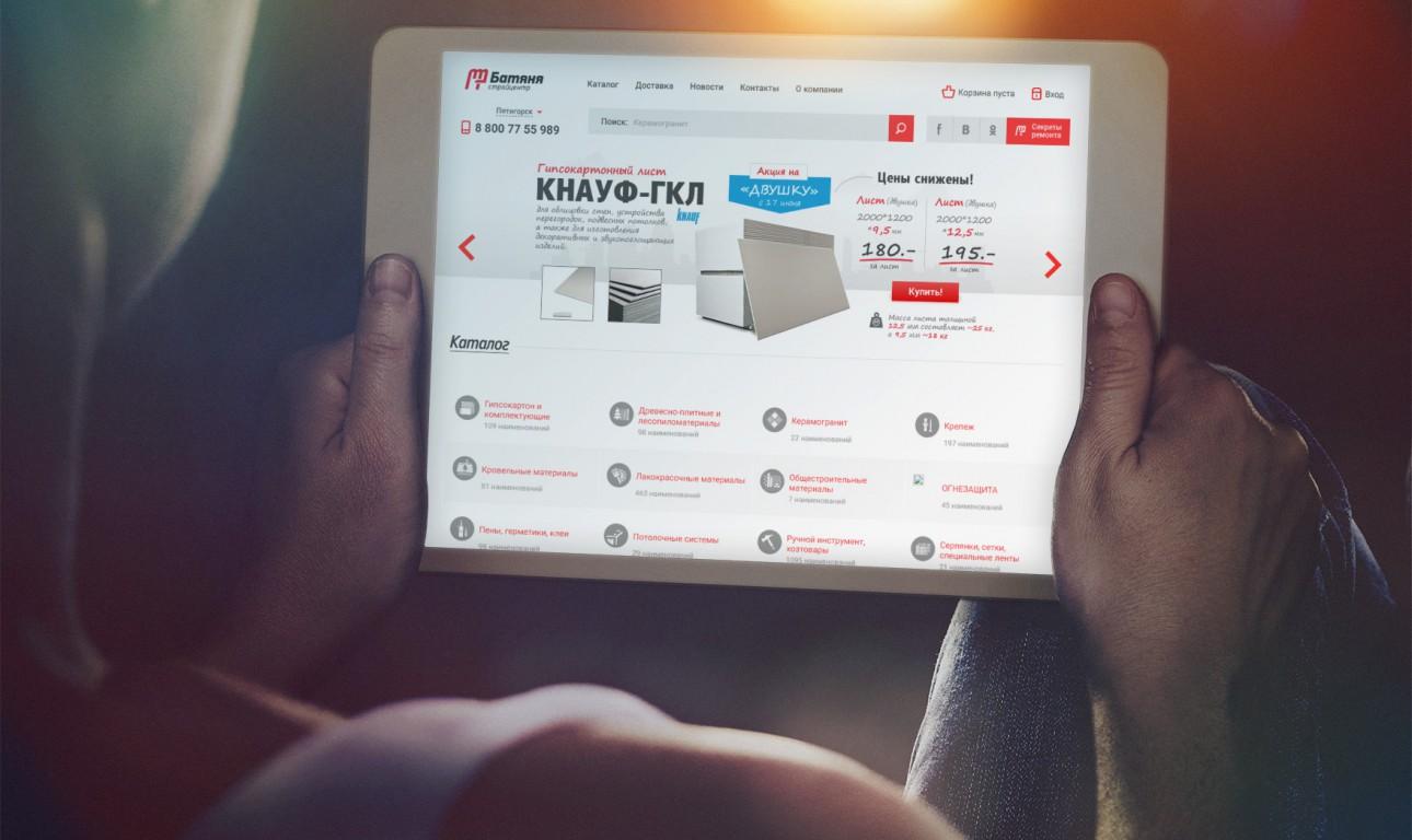 Интернет-магазин товаров для ремонта «Батяня»
