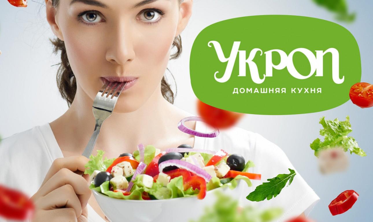 Нейминг и фирменный стиль для кафе «Укроп»