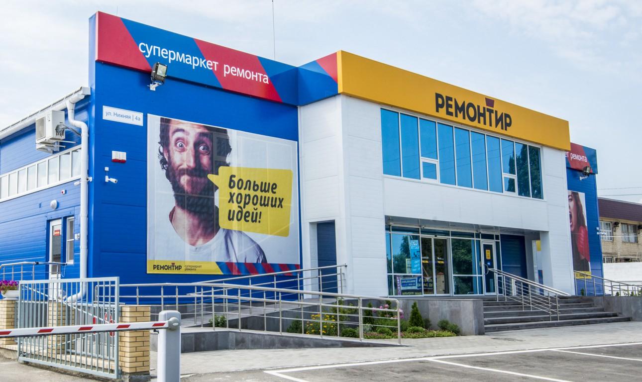 Фирменный стиль строительного супермаркета «РЕМОНТИР»