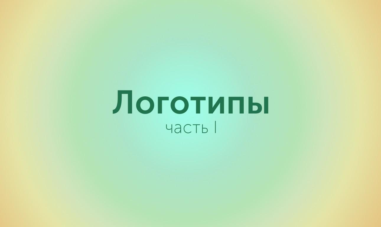 Подборка логотипов и фирменных блоков