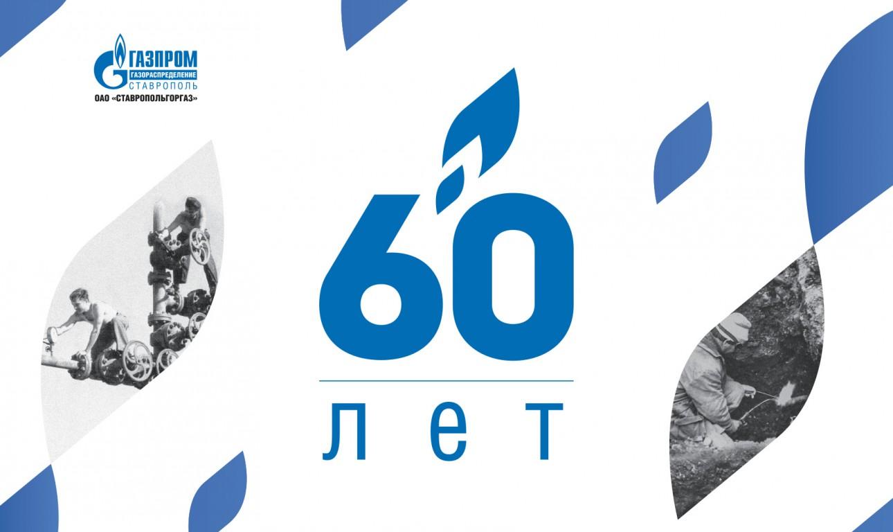 Поздравительная продукция к юбилею предприятия «Газпром «Газораспределение Ставрополь»