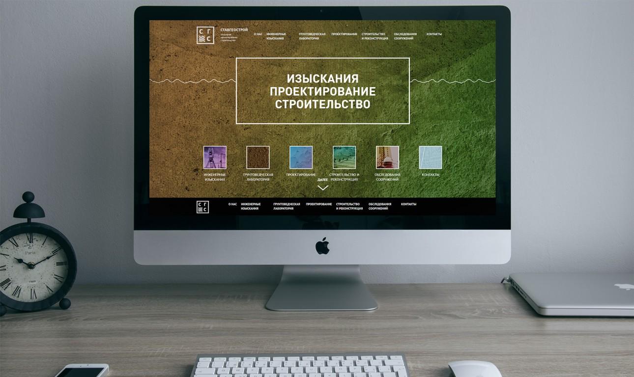 Сайт для проектно-строительной организации «СтавГеоСтрой»