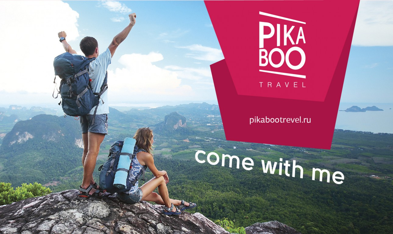 Фирменный стиль для туристического агентства PIKABOO