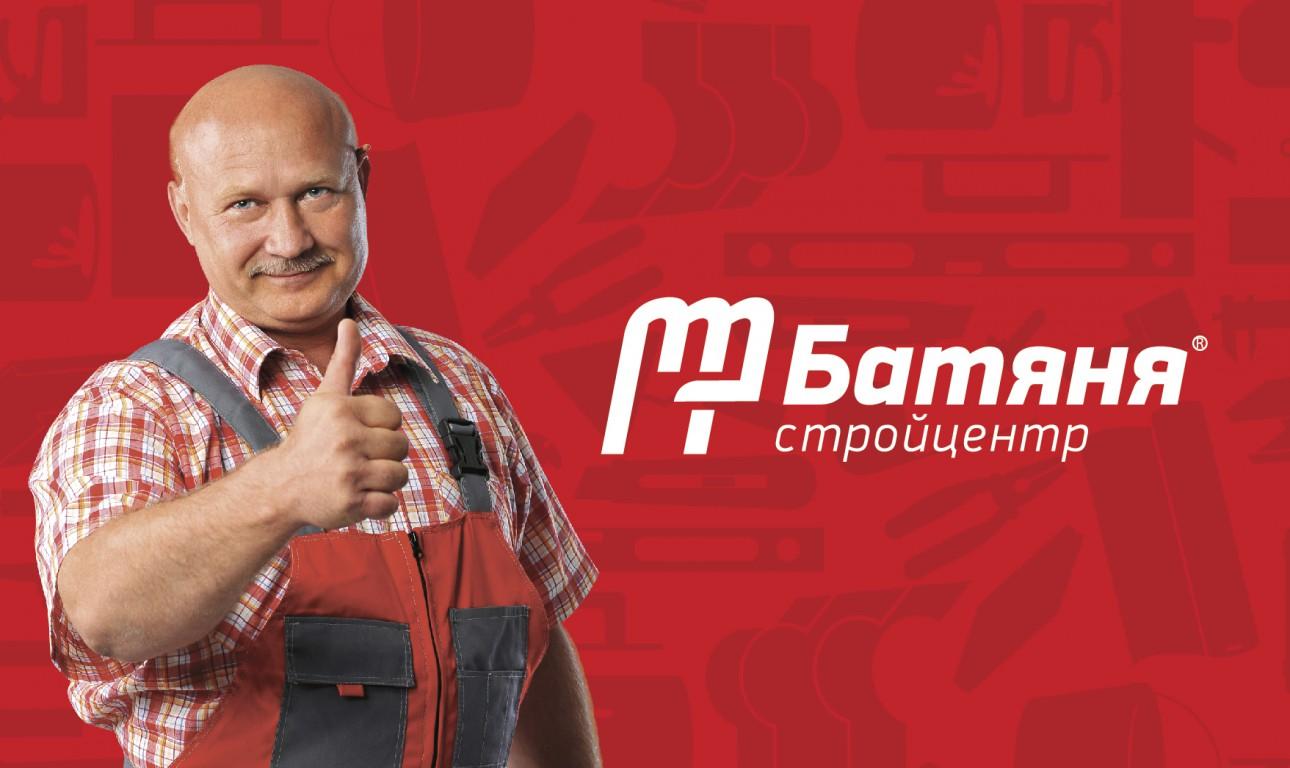 Фирменный стиль строительного магазина «Батяня»