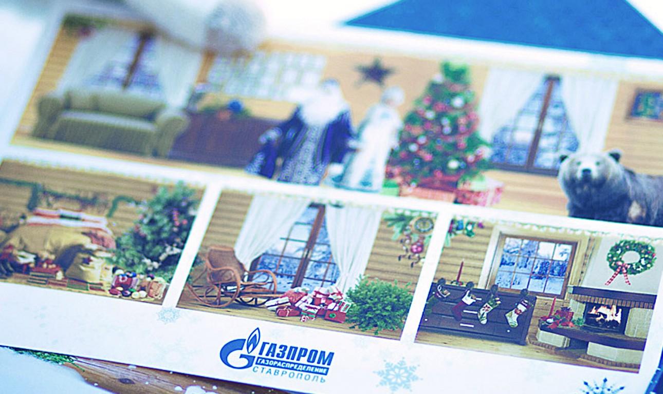 Новогоднее письмо для «Газпрома»