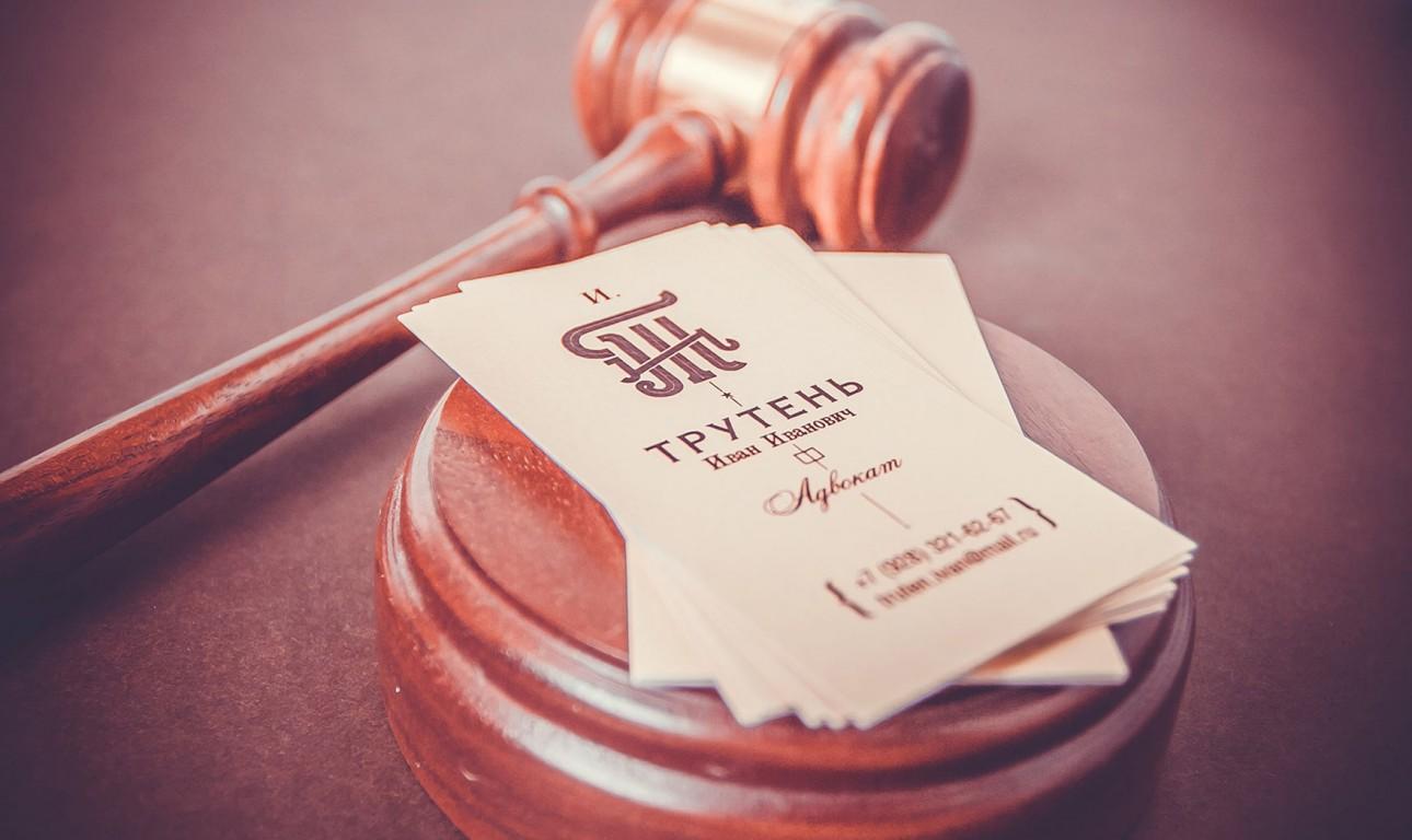 Картинка для визитки адвокату